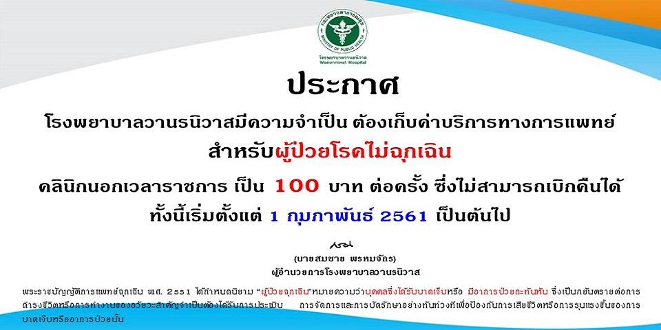 ประกาศขึ้นค่าบริการทางการแพทย์ นอกเวลาราชการ
